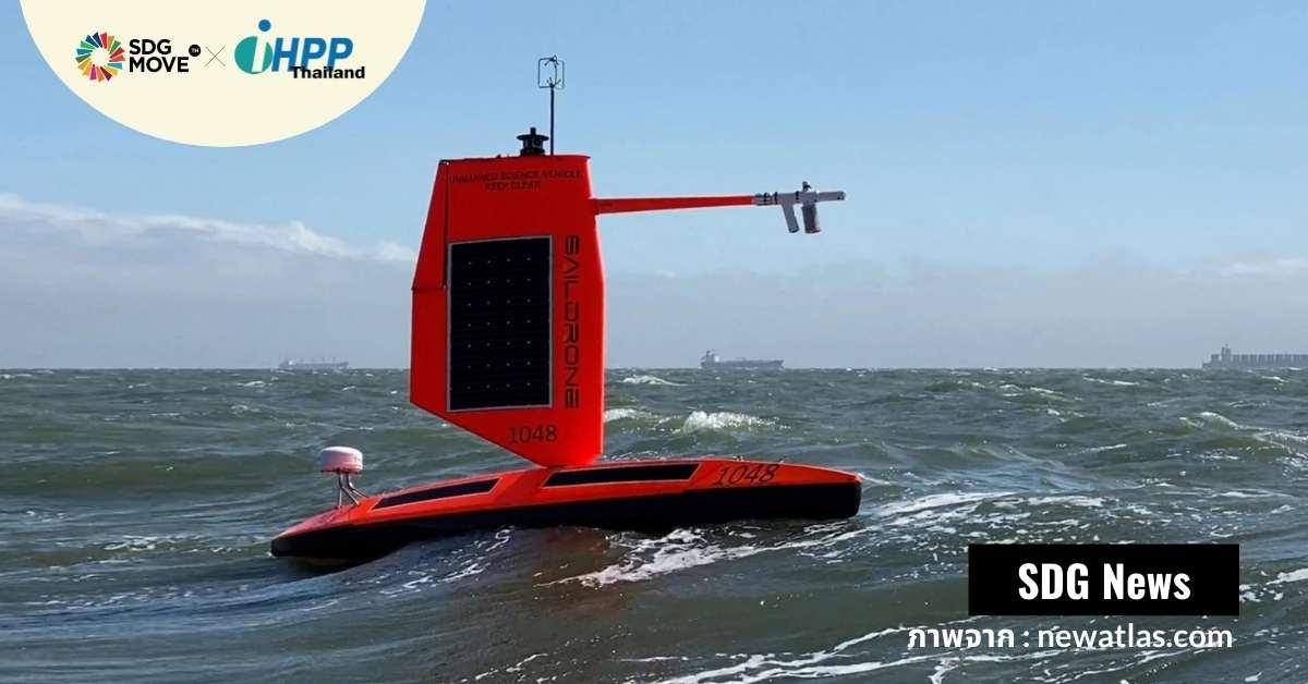 'Saildrone' โดรนบนผิวน้ำเก็บข้อมูลพลังงานจากทะเล เพื่อพยากรณ์การเกิดพายุเฮอร์ริเคนในสหรัฐฯ