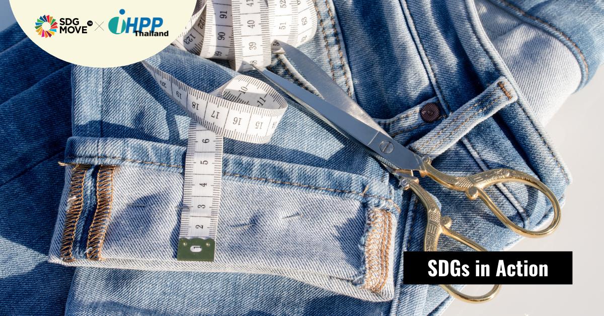 หลายแบรนด์ดังสนับสนุน 'The Jeans Redesign' แนวปฏิบัติสนับสนุนเศรษฐกิจหมุนเวียนในการผลิตยีนส์