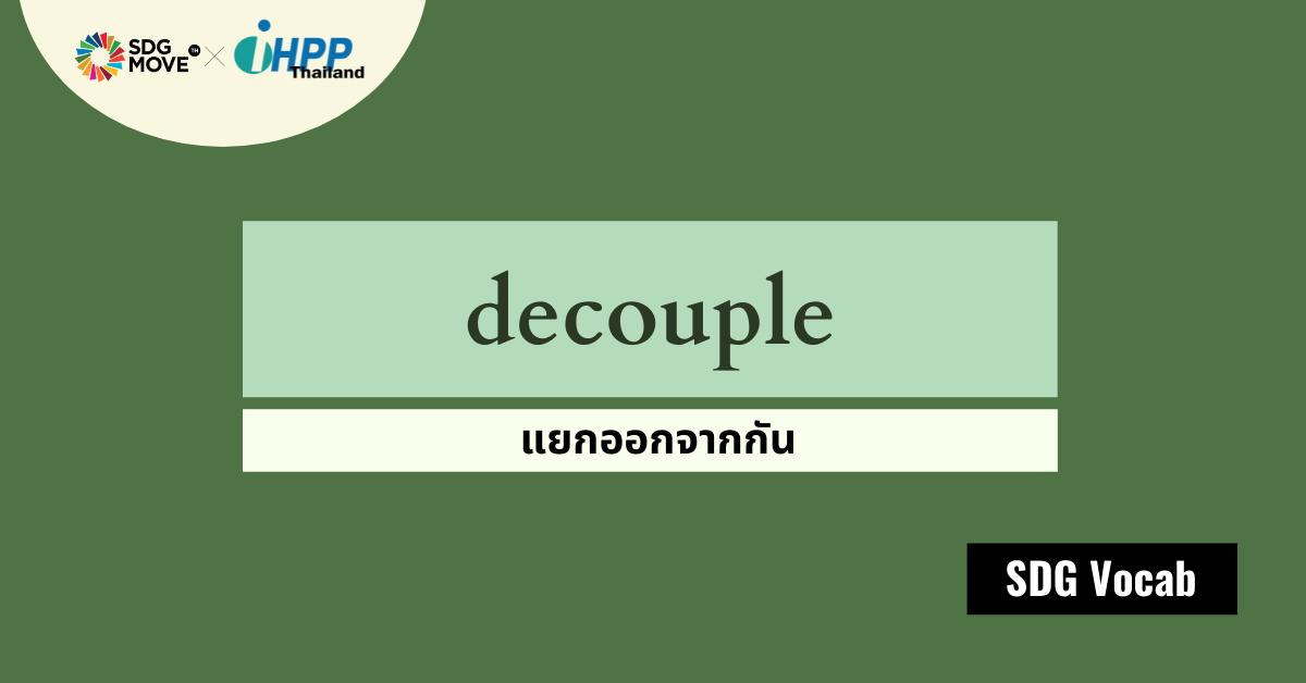 SDG Vocab | 23 – Decouple – แยกออกจากกัน