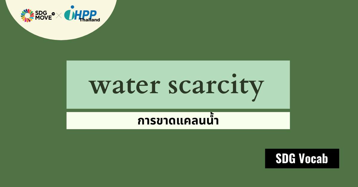 SDG Vocab | 17 – Water Scarcity – การขาดแคลนน้ำ