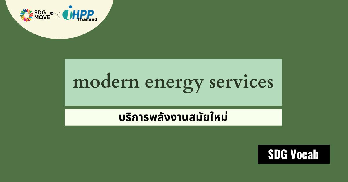 SDG Vocab | 19 – Modern Energy Services – บริการพลังงานสมัยใหม่