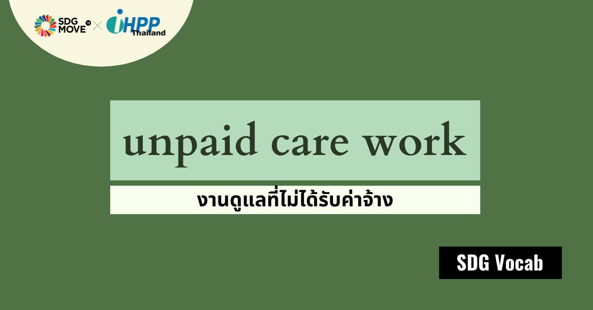 SDG Vocab | 14 – Unpaid Care Work – งานดูแลที่ไม่ได้รับค่าจ้าง