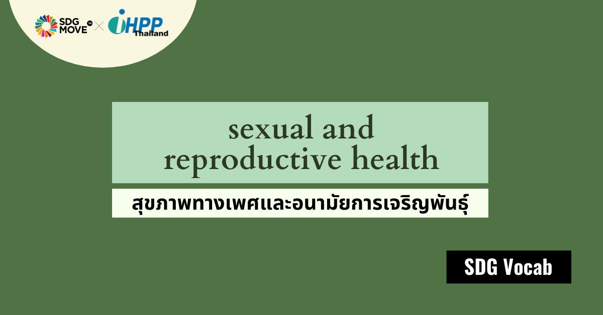 SDG Vocab | 15 – Sexual and Reproductive Health – สุขภาพทางเพศและอนามัยการเจริญพันธุ์