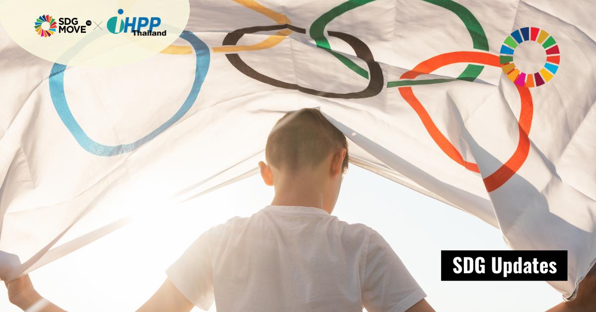 SDG Updates   เพราะ 'กีฬา' มีพลังเปลี่ยนโลกและอนาคต – มุ่งสู่ความยั่งยืนไปกับ Tokyo 2020 Games