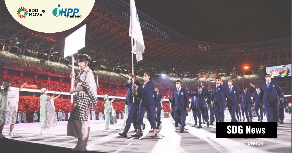 'ทีมผู้ลี้ภัย' ในโตเกียวโอลิมปิก 2020 สัญลักษณ์ของความหวังและการไม่ทิ้งใครไว้ข้างหลังในเกมกีฬา