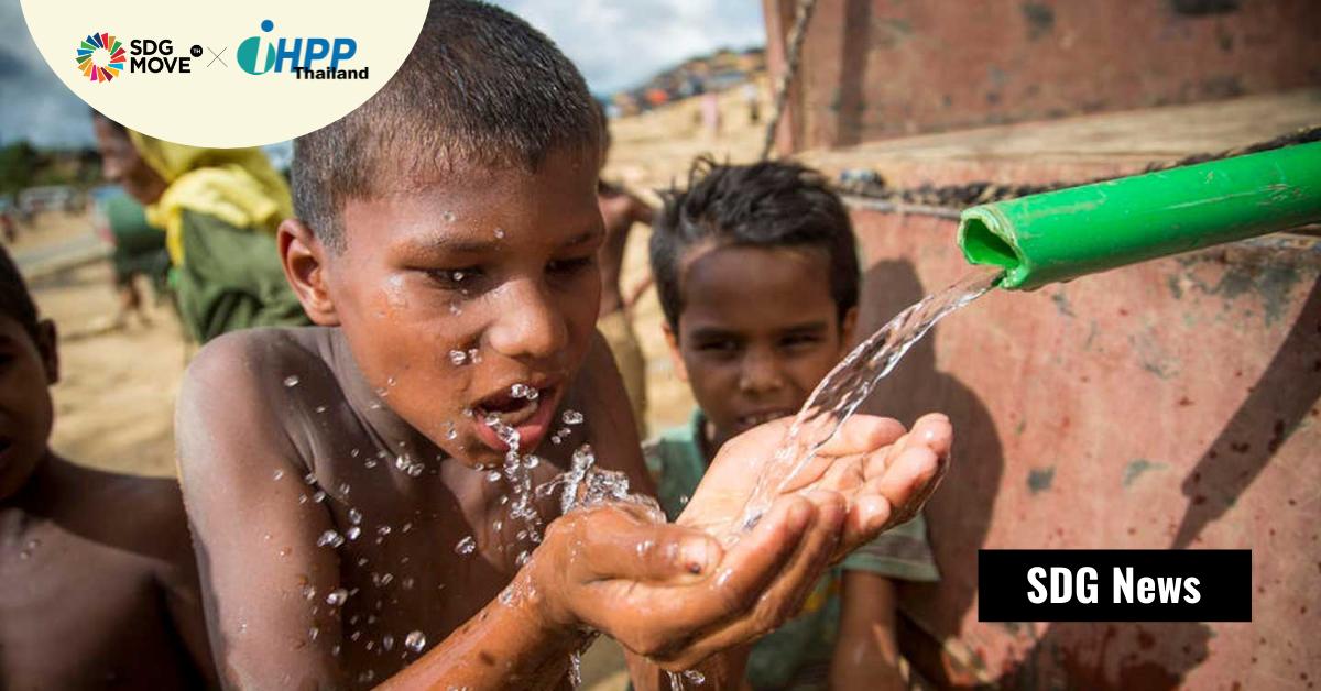 คนจะยังขาด น้ำสะอาด สุขาภิบาล และสุขอนามัย ในอนาคต หากยังละเลยในปัญหาและทำงานช้าเช่นปัจจุบัน