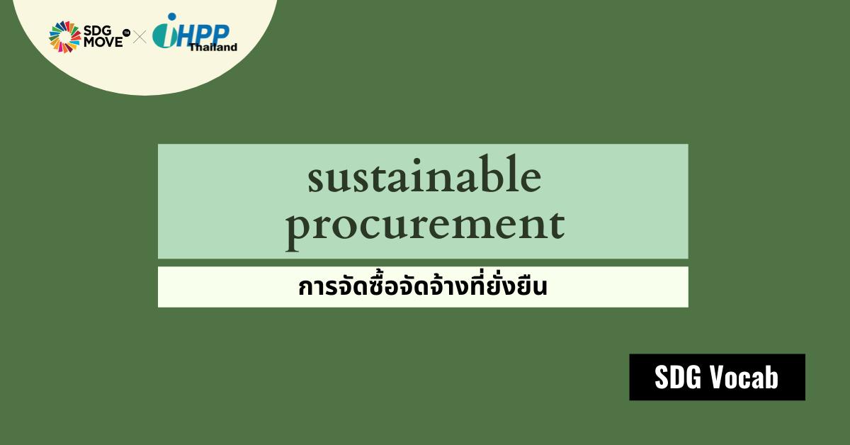 SDG Vocab | 40 – Sustainable Procurement – การจัดซื้อจัดจ้างที่ยั่งยืน
