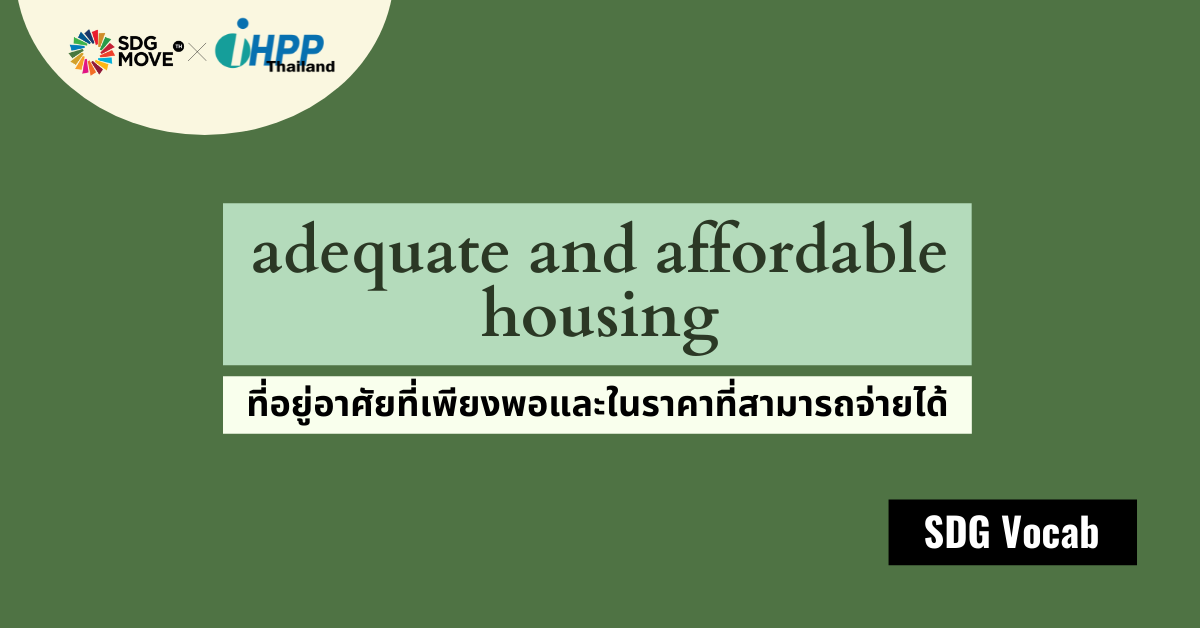 SDG Vocab | 36 – Adequate and Affordable Housing – ที่อยู่อาศัยที่เพียงพอและมีราคาที่สามารถจ่ายได้