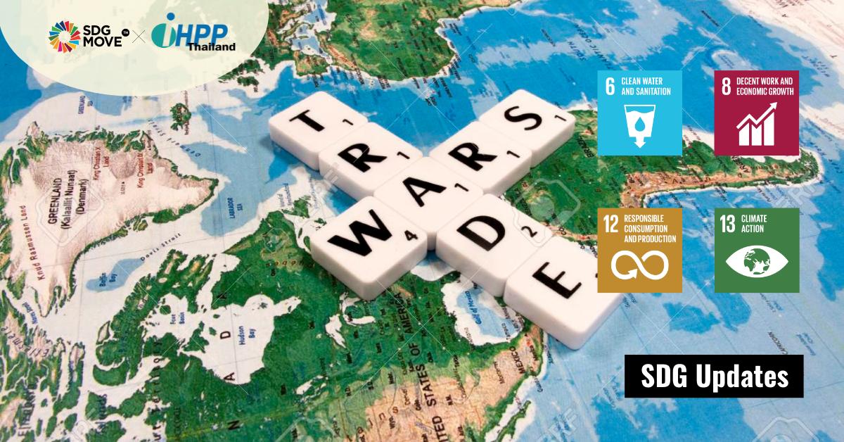 "SDG Updates   ถอดประเด็นน่าสนใจจากสัมมนา ""นโยบายการต่างประเทศของไทยในทศวรรษ 2020""   เชื่อมโยงประเด็น SDGs กับทิศทางการพัฒนาของประเทศไทยใน 10 ปีข้างหน้าและบริบทโลก"