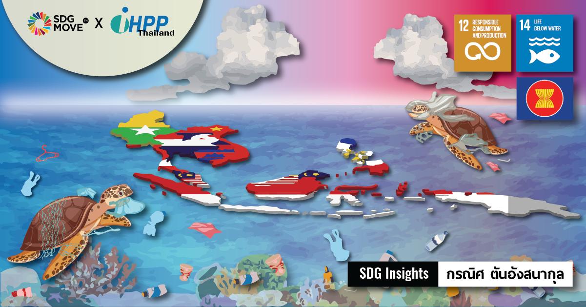 SDG Insights | ขยะพลาสติกในทะเล: ความพยายามของภูมิภาคอาเซียน