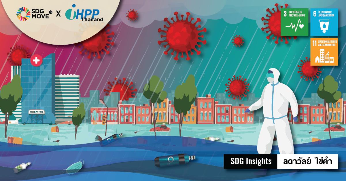 SDG Insights | จะเกิดอะไรขึ้น เมื่อโลกต้องเผชิญอุทกภัยในวันที่ COVID-19 ยังรุมเร้า