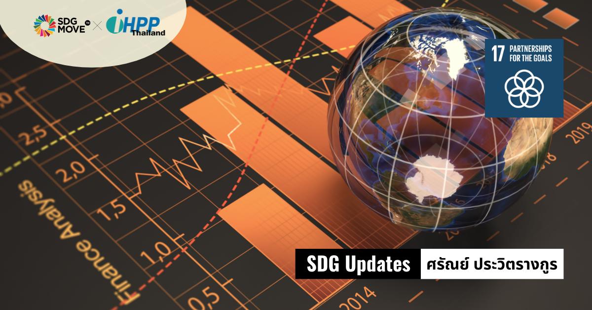 SDG Updates   กลไกทางการเงินกับเป้าหมายการพัฒนาที่ยั่งยืน