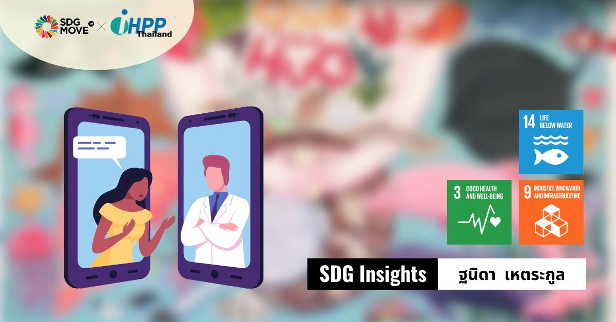 SDG Insights   โทรเวชกรรมสัตว์น้ำแห่งแรกในไทย เมื่อ Telemedicine ไม่ได้หยุดอยู่แค่รักษาคน