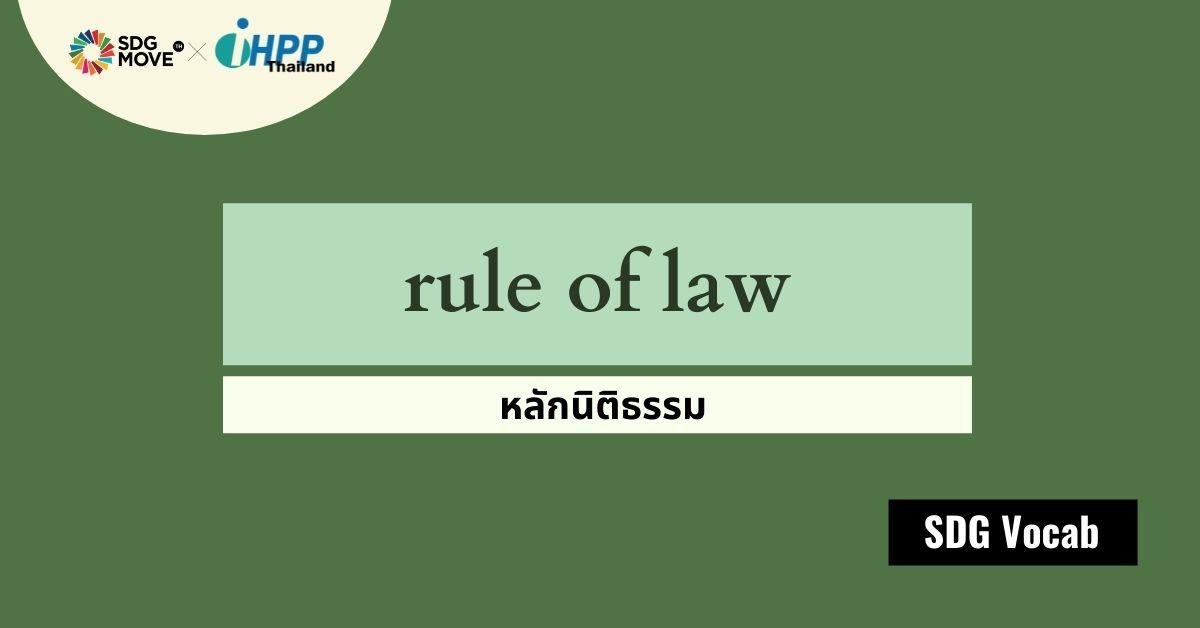 SDG Vocab | 51 – Rule of Law – หลักนิติธรรม