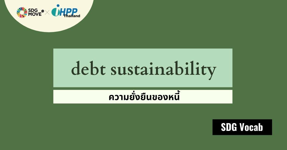 SDG Vocab | 54 – debt sustainability – ความยั่งยืนของหนี้