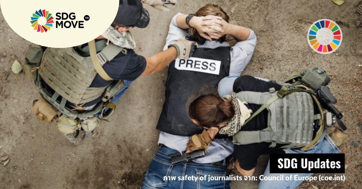 SDG Updates | บทบาทของสื่อมวลชนต่อ SDGs ในวันที่ข่าวสารข้อเท็จจริงปะปนกับการบิดเบือน และเสรีภาพของสื่อถูกคุกคาม