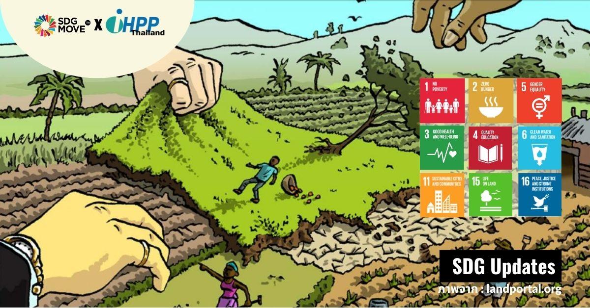 SDG Updates   การแย่ง-ยึดที่ดิน (Land grabs): การพรากสิทธิเหนือที่ดินและทรัพยากรไปจากชุมชนคนท้องถิ่น