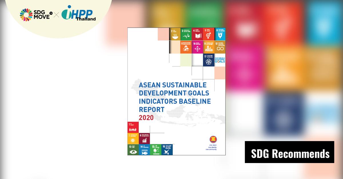 SDG Recommends | ข้อมูลพื้นฐานตัวชี้วัด SDGs ของอาเซียนใน ASEAN SDG Indicators Baseline Report – 2020