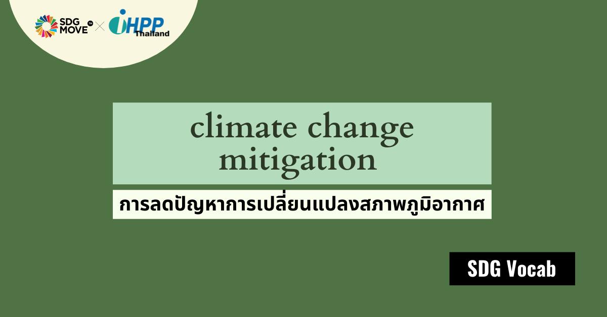 SDG Vocab | 44 – Climate Change Mitigation – การลดปัญหาการเปลี่ยนแปลงสภาพภูมิอากาศ
