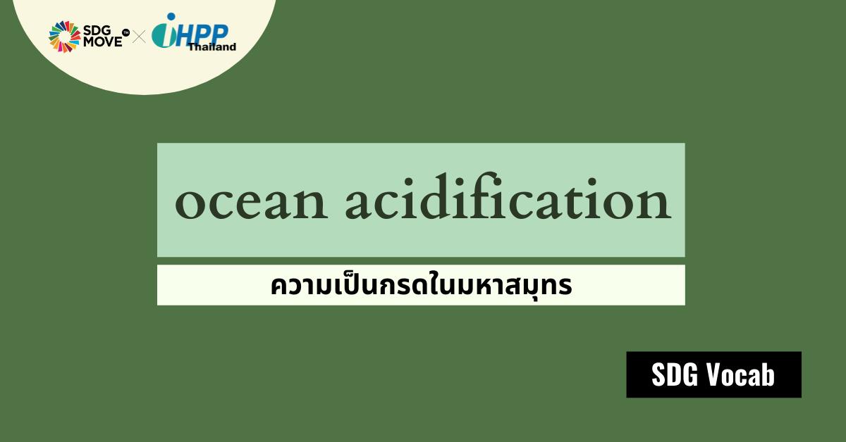 SDG Vocab | 45 – Ocean Acidifcation – ความเป็นกรดในมหาสมุทร