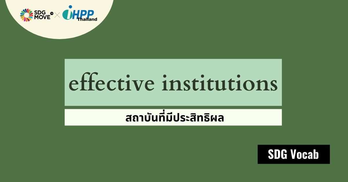 SDG Vocab | 52 – Effective Institutions – สถาบันที่มีประสิทธิผล