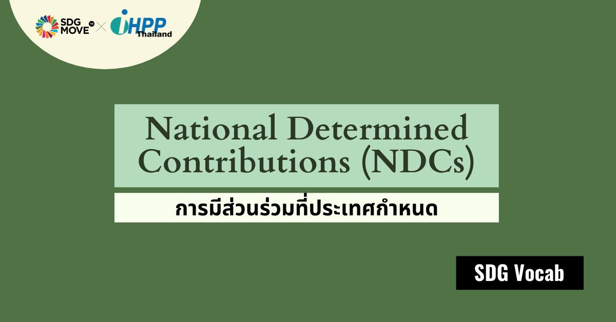 SDG Vocab | 43 – Nationally Determined Contributions (NDCs) – การมีส่วนร่วมที่ประเทศกำหนด