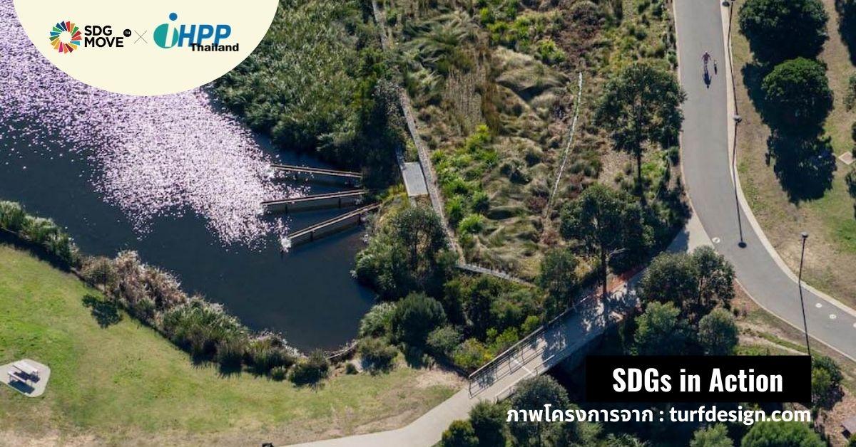 Sydney Park Water Re-use Project ความภูมิใจของซิดนีย์ในการกักเก็บ-บำบัดน้ำ กลับมาใช้ไหลเวียนเลี้ยงเมืองต้านภัยแล้ง