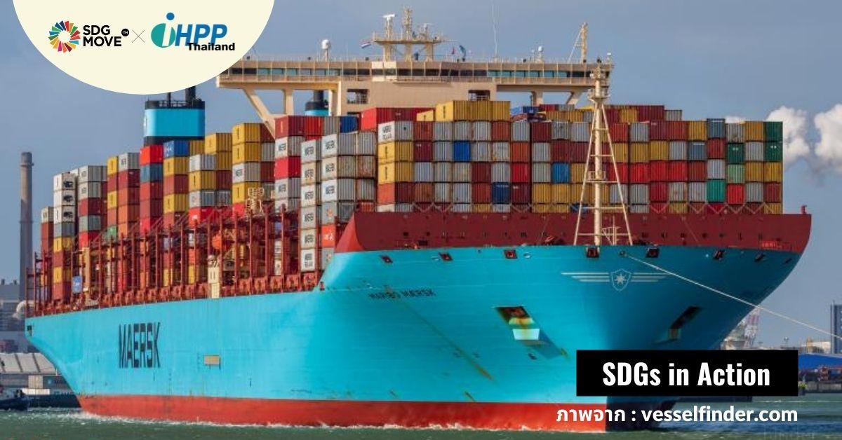 Maersk ลงทุน 1.4 พันล้านดอลลาร์สหรัฐฯ กับเรือขนส่งสินค้าที่ใช้เมทานอลปล่อยคาร์บอนสุทธิเป็นศูนย์รายแรก ใช้จริงภายใน 3 ปีนี้