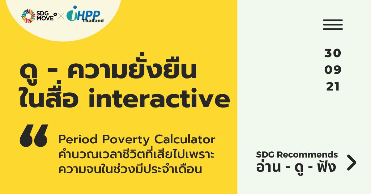 SDG Recommends | Period Poverty Calculator คำนวณเวลาของชีวิตที่เสียไปเพราะความจนในช่วงมีประจำเดือน