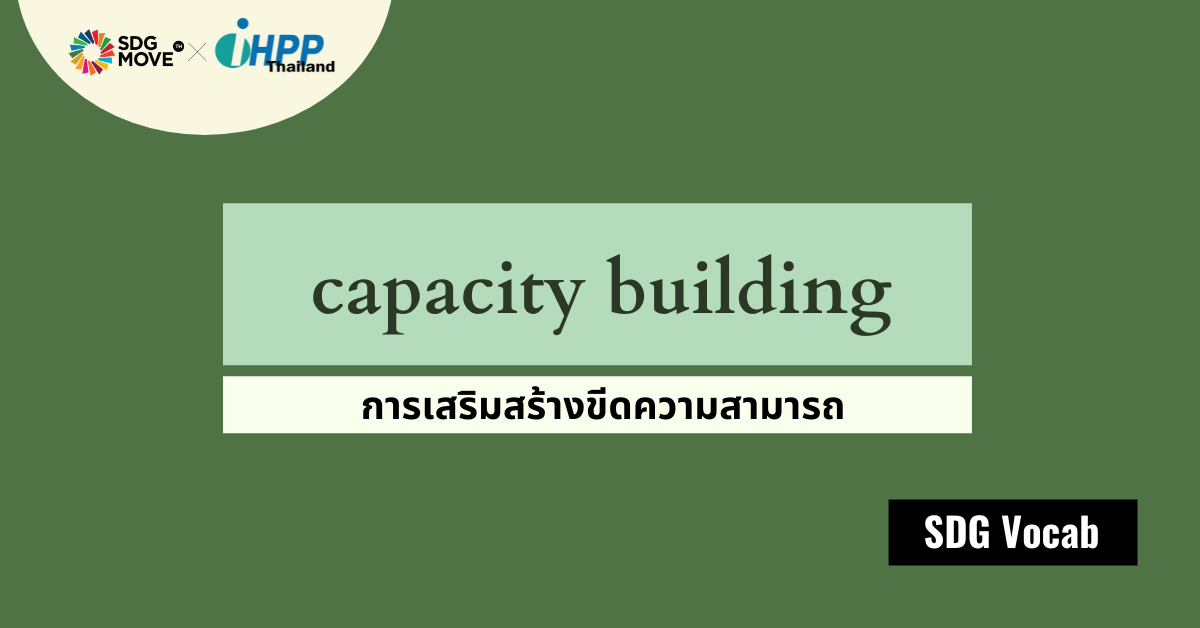 SDG Vocab | 56 – Capacity Building – การเสริมสร้างขีดความสามารถ