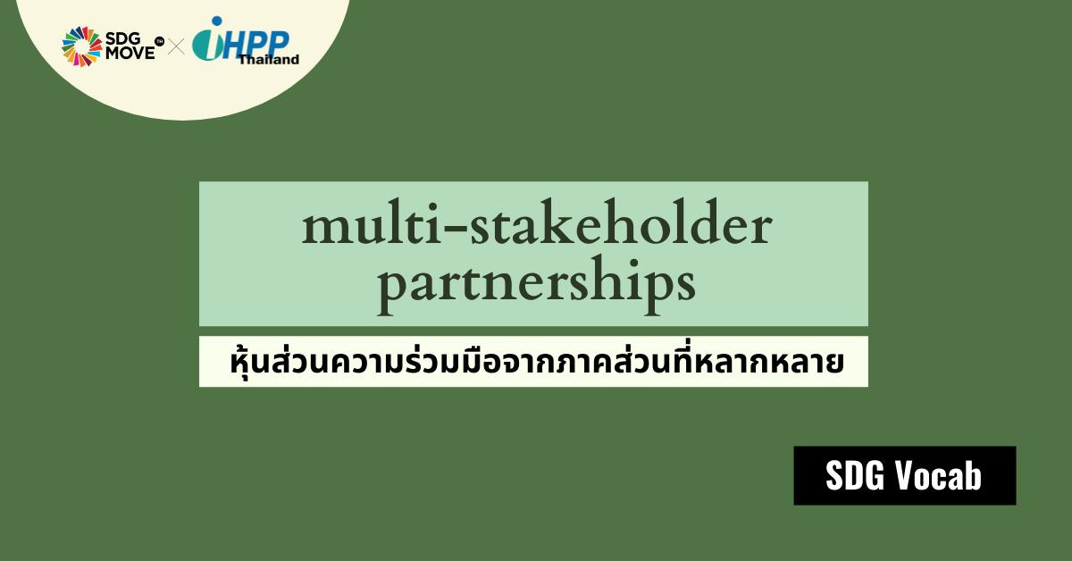 SDG Vocab | 59 – Multi-stakeholder Partnership – หุ้นส่วนความร่วมมือจากภาคส่วนที่หลากหลาย