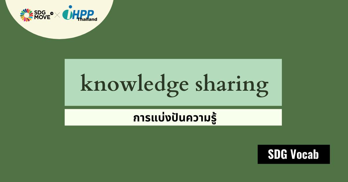 SDG Vocab | 55 – Knowledge Sharing – การแบ่งปันความรู้