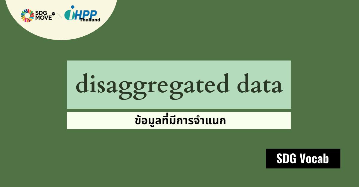 SDG Vocab | 60 – Disaggregated Data – ข้อมูลที่มีการจำแนก