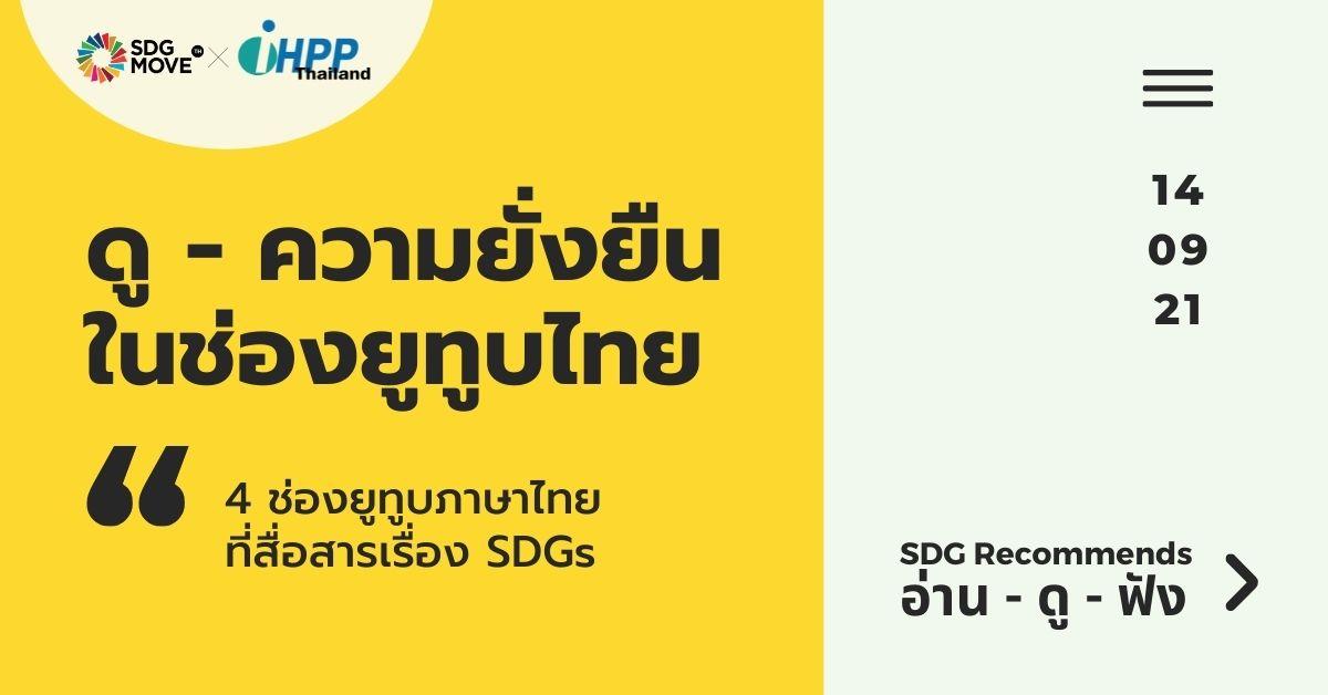 SDG Recommends |  4 ช่องยูทูปภาษาไทยที่สื่อสารเรื่อง SDGs