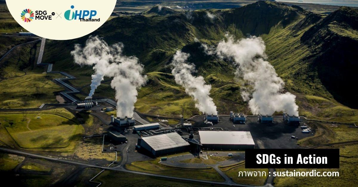 Carbfix สตาร์ทอัพไอซ์แลนด์ช่วยโลกร้อนด้วยการดักจับ-กักเก็บคาร์บอนและแปรรูปให้เป็น 'หิน'