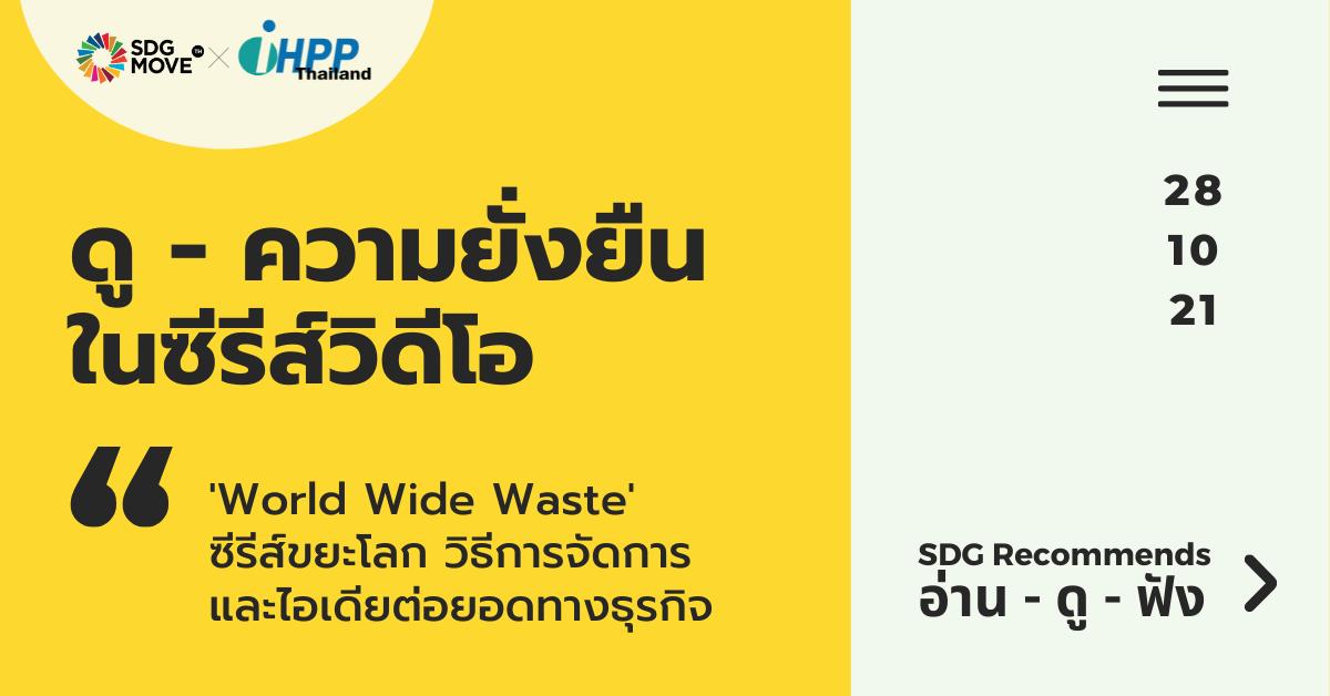 SDG Recommends | 'World Wide Waste' ซีรีส์ขยะโลก วิธีการจัดการ และไอเดียต่อยอดทางธุรกิจ