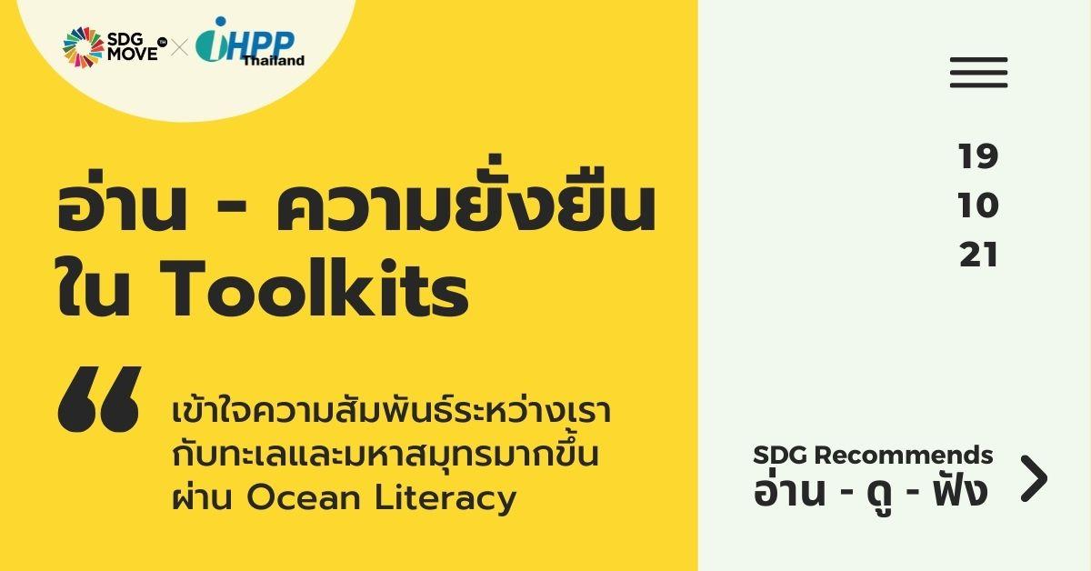 SDG Recommends | เข้าใจความสัมพันธ์ระหว่างเรากับทะเลและมหาสมุทรมากขึ้นผ่าน Ocean Literacy