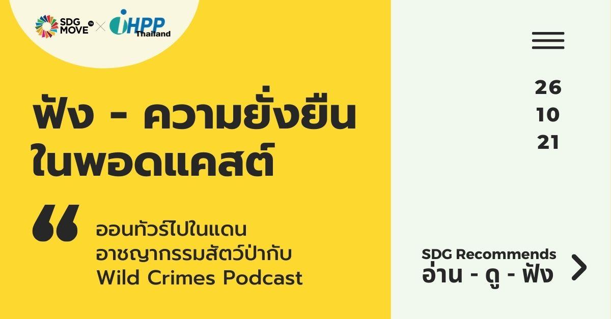 SDG Recommends | ออนทัวร์ไปในแดนอาชญากรรมสัตว์ป่ากับ Wild Crimes Podcast