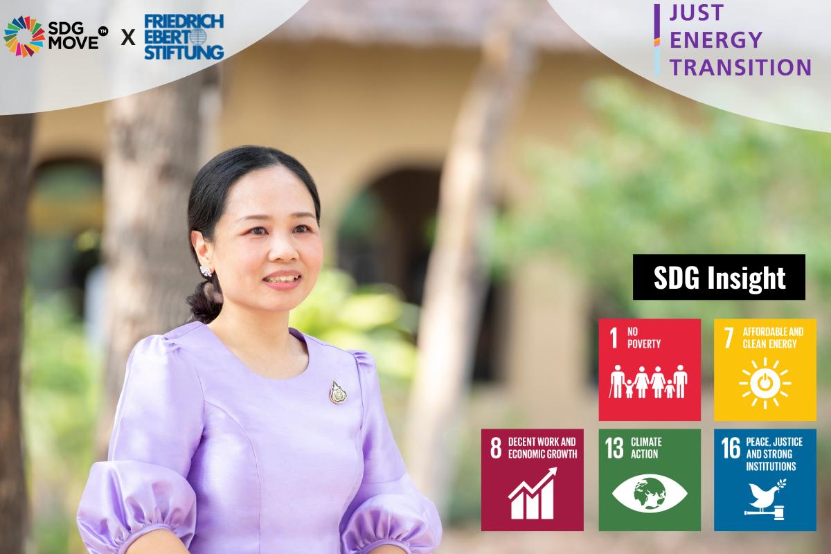 SDG Insights | ตรวจข้อสอบการเปลี่ยนผ่านที่เป็นธรรมของพลังงานไทย ผ่านสายตา รศ.ดร.กิริยา กุลกลการ (EP.3)