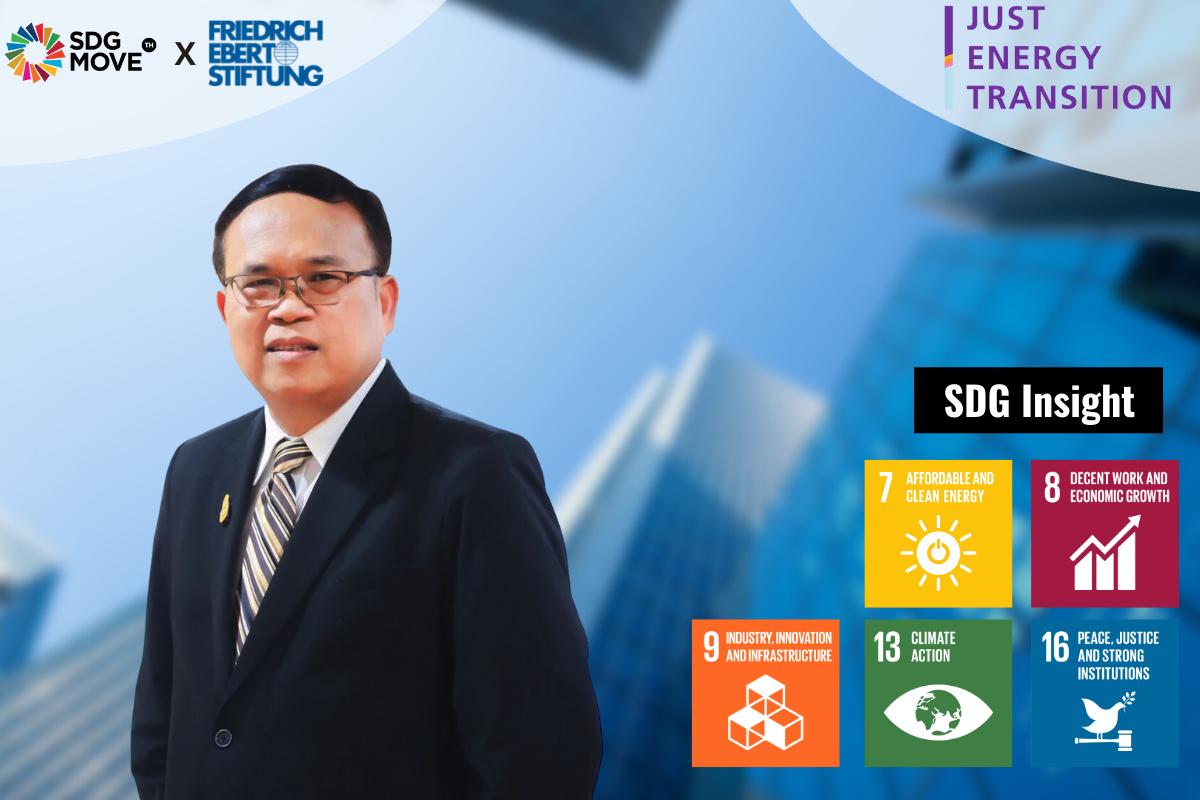 SDG Insights | ส่องบทบาทและความท้าทายของภาคเอกชน ในการเปลี่ยนผ่านพลังงานไทย (EP.6)